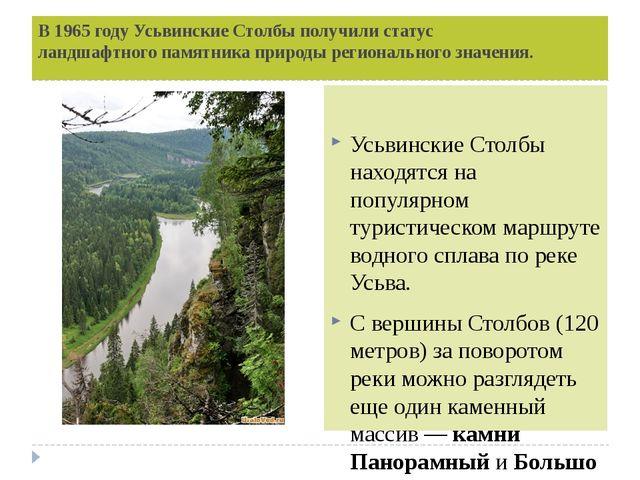 В 1965 году Усьвинские Столбы получили статусландшафтного памятника природы...