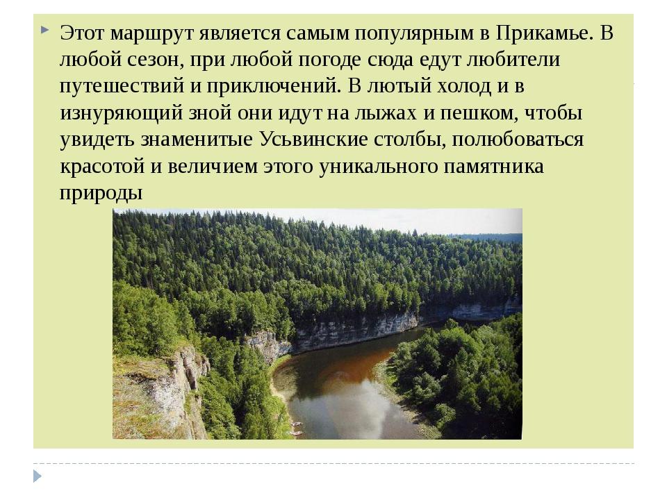 Этот маршрут является самым популярным в Прикамье. В любой сезон, при любой...