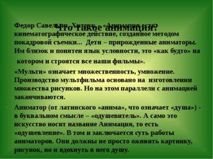 Что такое анимация? Федор Савельич Хитрук – «Анимация есть кинематографическ