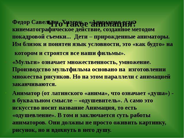 Что такое анимация? Федор Савельич Хитрук – «Анимация есть кинематографическ...