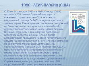 С 13 по 24 февраля 1980 г. в Лейк-Плэсид (США) проходили XIII зимние Олимпийс
