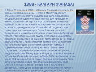 С 13 по 28 февраля 1988 г. в Калгари (Канада) проходили ХV зимние Олимпийские