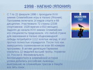 С 7 по 22 февраля 1998 г. проходили XVIII зимние Олимпийские игры в Нагано (Я