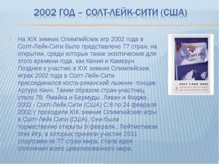 На XIX зимних Олимпийских игр 2002 года в Солт-Лейк-Сити было представлено 77