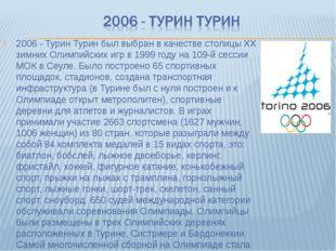 2006 - Турин Турин был выбран в качестве столицы XX зимних Олимпийских игр в