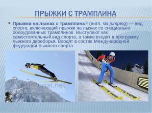 Прыжки на лыжах с трамплина[1] (англ.ski jumping)— вид спорта, включающий п