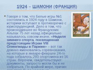 Говоря о том, что Белые игры №1 состоялись в 1924 году в Шамони, историки вст