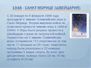 С 30 января по 8 февраля 1948 года проходили V зимние Олимпийские игры в Санк