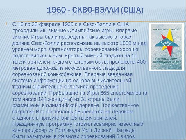 С 18 по 28 февраля 1960 г. в Скво-Вэлли в США проходили VIII зимние Олимпийск...