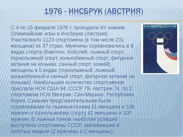 С 4 по 15 февраля 1976 г. проходили XII зимние Олимпийские игры в Инсбруке (А...
