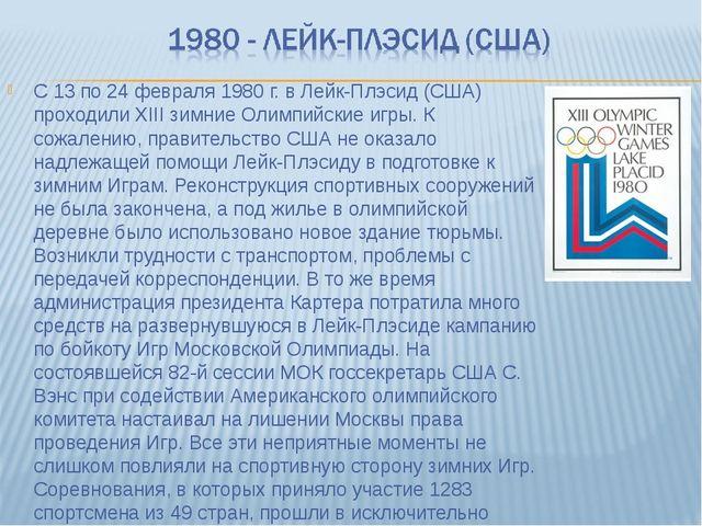 С 13 по 24 февраля 1980 г. в Лейк-Плэсид (США) проходили XIII зимние Олимпийс...
