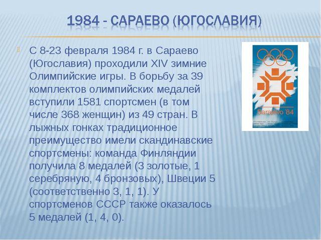С 8-23 февраля 1984 г. в Сараево (Югославия) проходили XIV зимние Олимпийские...