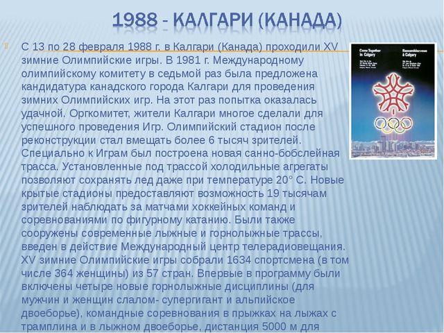 С 13 по 28 февраля 1988 г. в Калгари (Канада) проходили ХV зимние Олимпийские...