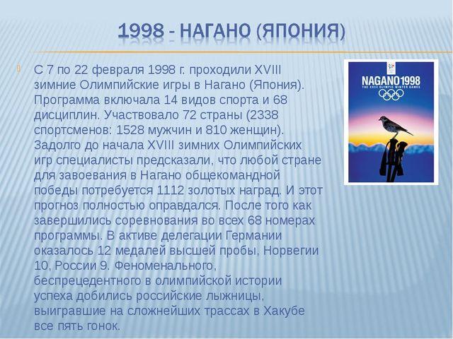 С 7 по 22 февраля 1998 г. проходили XVIII зимние Олимпийские игры в Нагано (Я...