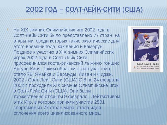 На XIX зимних Олимпийских игр 2002 года в Солт-Лейк-Сити было представлено 77...
