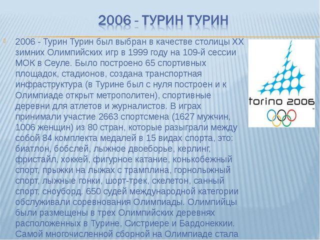 2006 - Турин Турин был выбран в качестве столицы XX зимних Олимпийских игр в...