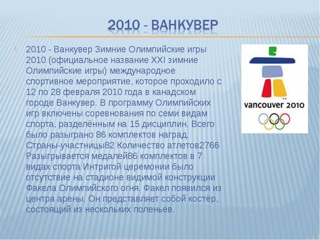 2010 - Ванкувер Зимние Олимпийские игры 2010 (официальное название XXI зимние...