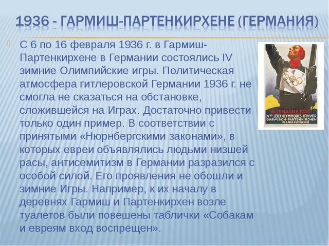 С 6 по 16 февраля 1936 г. в Гармиш-Партенкирхене в Германии состоялись IV зим...