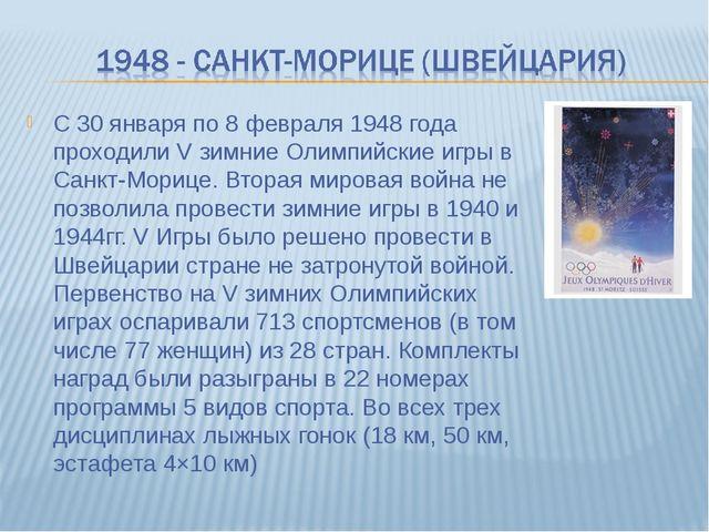 С 30 января по 8 февраля 1948 года проходили V зимние Олимпийские игры в Санк...