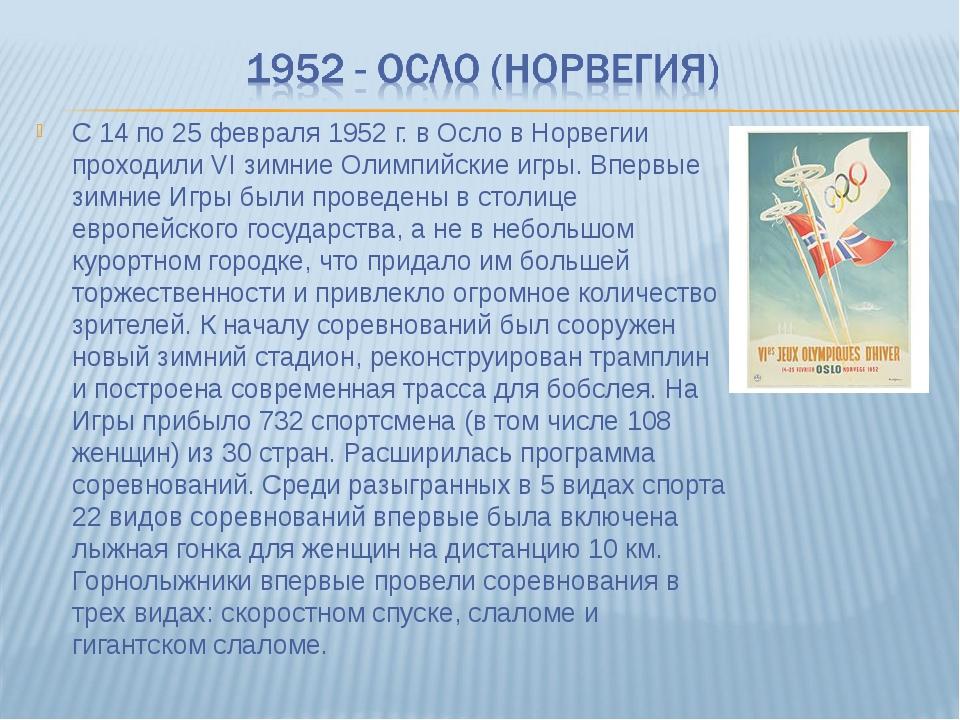 С 14 по 25 февраля 1952 г. в Осло в Норвегии проходили VI зимние Олимпийские...