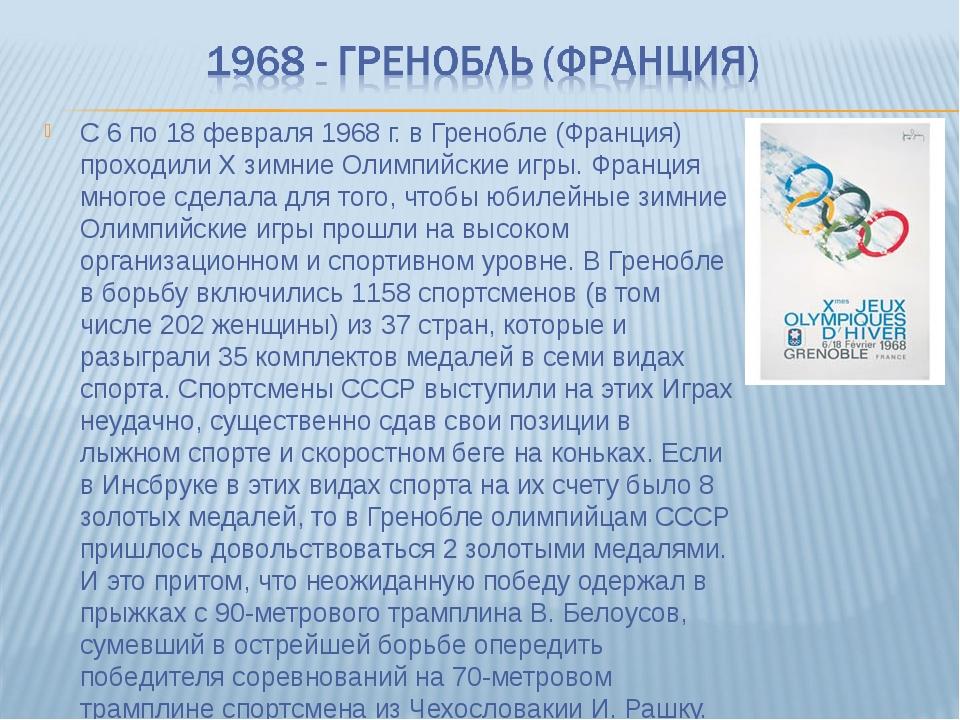 С 6 по 18 февраля 1968 г. в Гренобле (Франция) проходили X зимние Олимпийские...