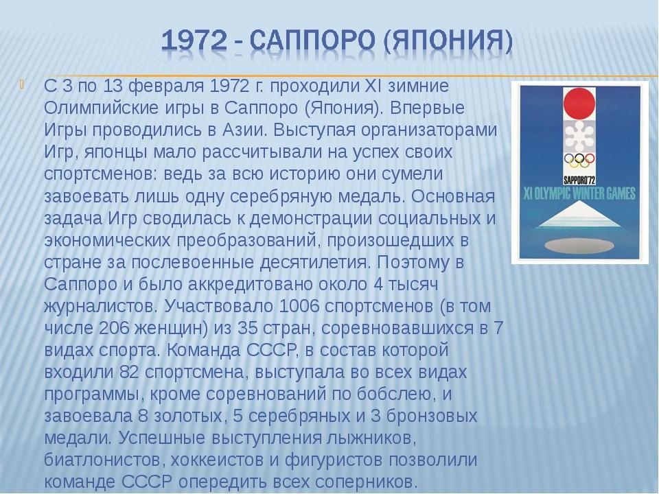 С 3 по 13 февраля 1972 г. проходили XI зимние Олимпийские игры в Саппоро (Япо...