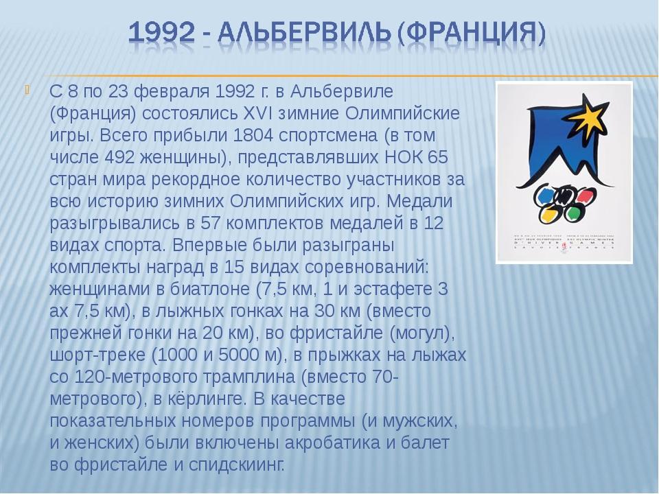 С 8 по 23 февраля 1992 г. в Альбервиле (Франция) состоялись XVI зимние Олимпи...