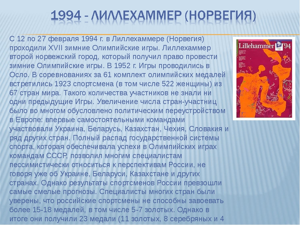 С 12 по 27 февраля 1994 г. в Лиллехаммере (Норвегия) проходили XVII зимние Ол...