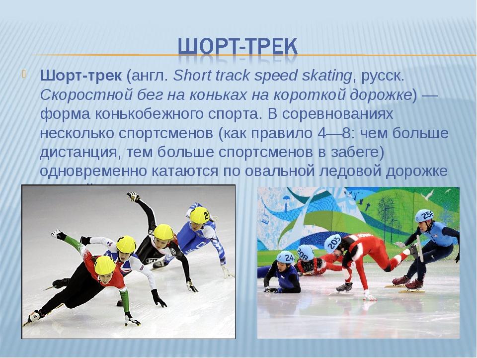 Шорт-трек(англ.Short track speed skating, русск. Скоростной бег на коньках...