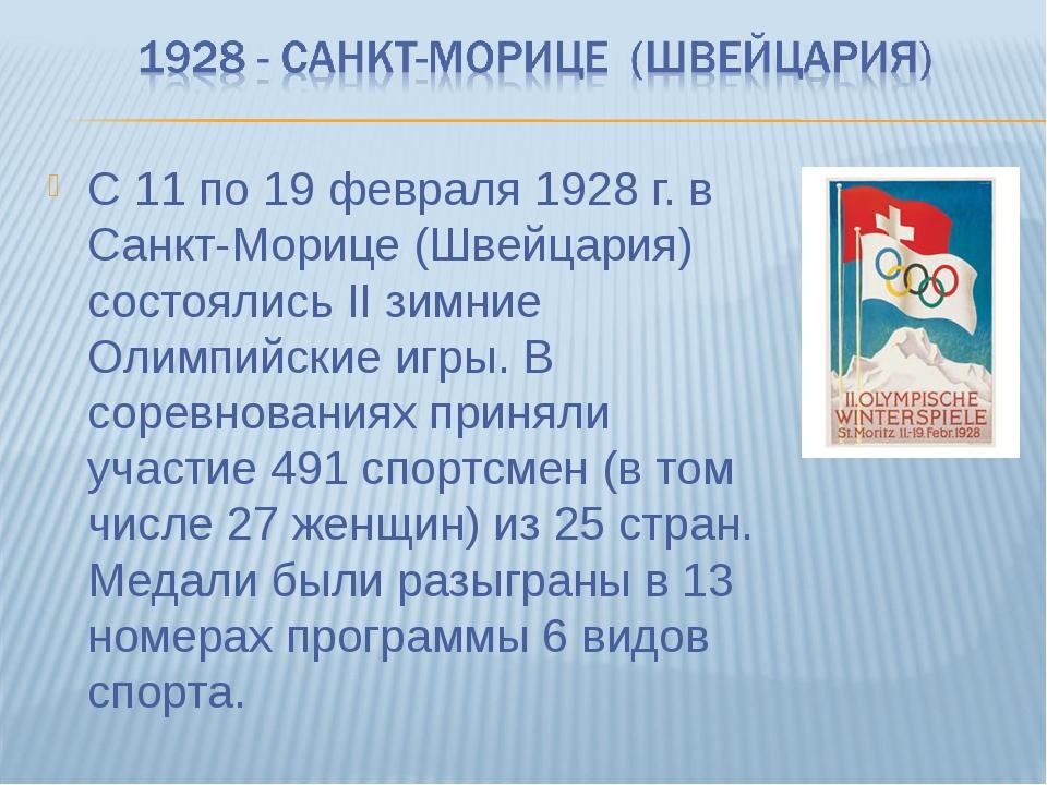 С 11 по 19 февраля 1928 г. в Санкт-Морице (Швейцария) состоялись II зимние Ол...