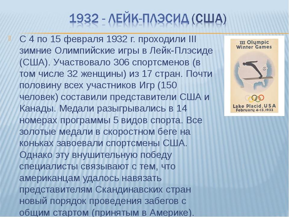 С 4 по 15 февраля 1932 г. проходили III зимние Олимпийские игры в Лейк-Плэсид...