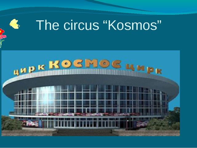 """The circus """"Kosmos"""""""
