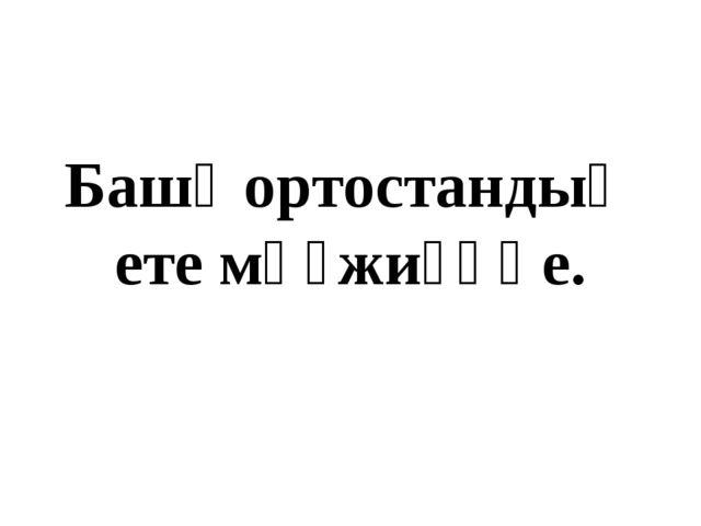 Башҡортостандың ете мөғжиҙәһе.