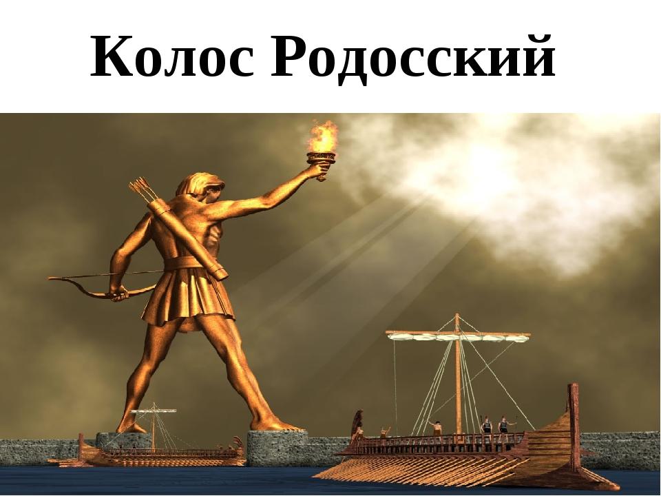 Колос Родосский