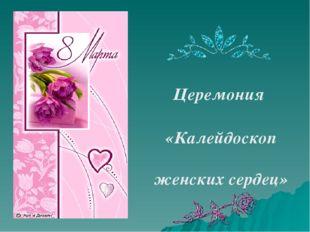Церемония «Калейдоскоп женских сердец»