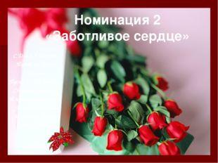С Днем 8 Марта, Пусть он будет светлым, Пусть уйдут печали, Сбудутся мечты, И