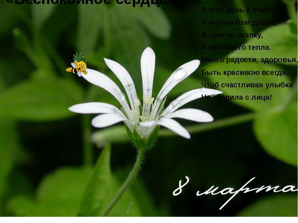 В этот день 8 Марта Я желаю Вам добра, И цветов охапку, И весеннего тепла. Мн...