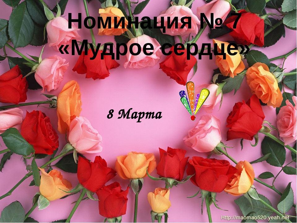 8 Марта Номинация № 7 «Мудрое сердце»
