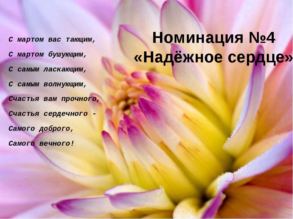 С мартом вас тающим, С мартом бушующим, С самым ласкающим, С самым волнующим...