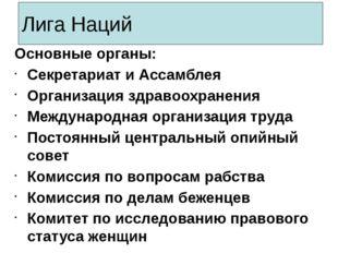 Основные органы: Секретариат и Ассамблея Организация здравоохранения Междунар