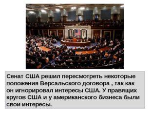 Сенат США решил пересмотреть некоторые положения Версальского договора , так