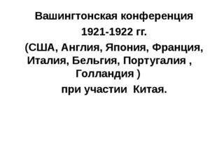Вашингтонская конференция 1921-1922 гг. (США, Англия, Япония, Франция, Италия