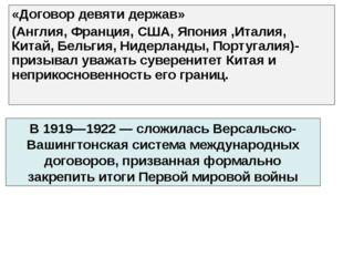 «Договор девяти держав» (Англия, Франция, США, Япония ,Италия, Китай, Бельгия