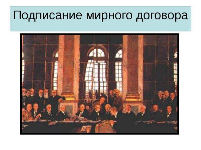 Подписание мирного договора