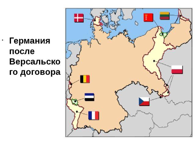 Германия после Версальского договора