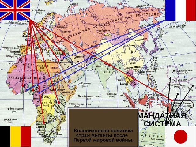 МАНДАТНАЯ СИСТЕМА Колониальная политика стран Антанты после Первой мировой во...