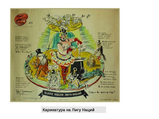 Карикатура на Лигу Наций
