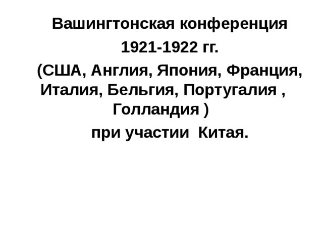 Вашингтонская конференция 1921-1922 гг. (США, Англия, Япония, Франция, Италия...
