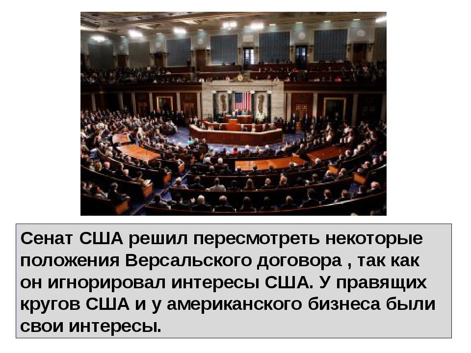 Сенат США решил пересмотреть некоторые положения Версальского договора , так...