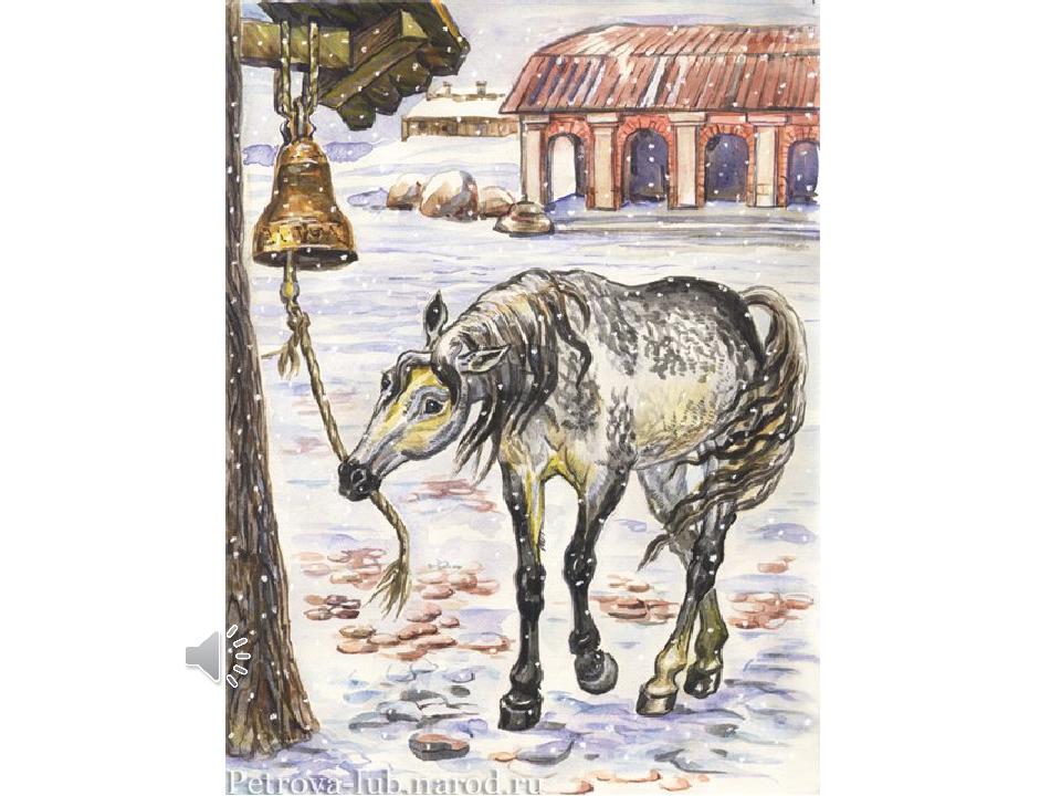 запущенная слепая лошадь ушинского картинки живёшь